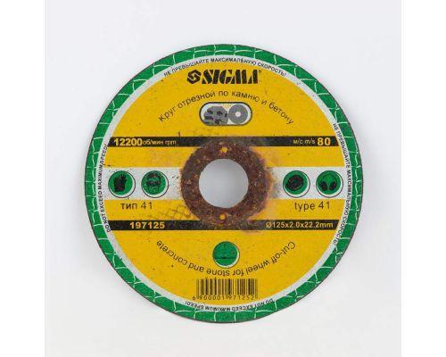 Круг отрезной по бетону абразивный Ø125*2.0мм Sigma (1921351)