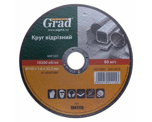 Круг отрезной по металлу Ø150×1.6×22.2мм Grad (1941115)