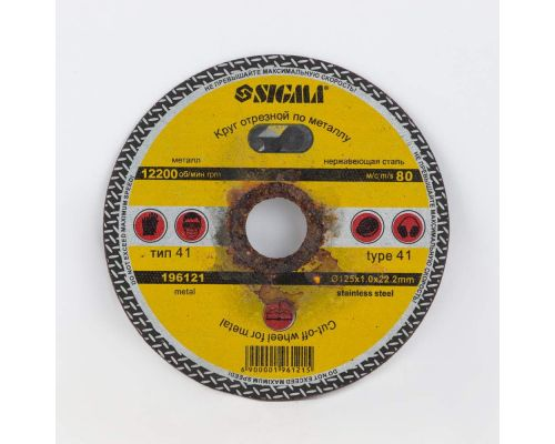 Круг отрезной по металлу Ø125*1.0мм Sigma (1941311)