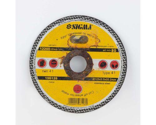 Круг отрезной по металлу Ø125*1.2мм Sigma (1941321)