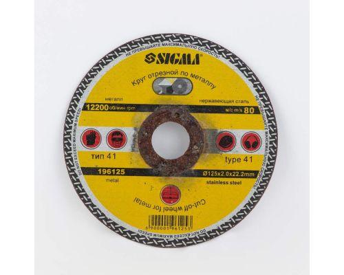 Круг отрезной по металлу Ø125*1.6мм Sigma (1941331)