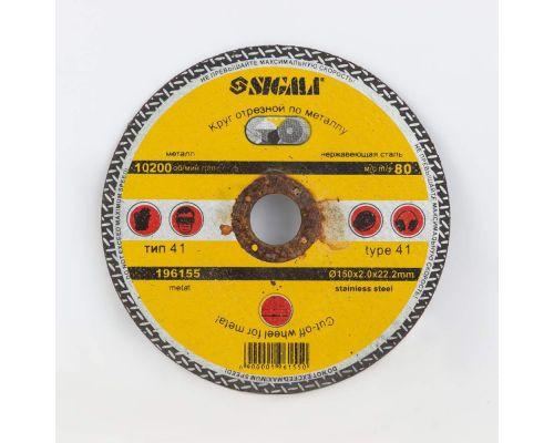 Круг отрезной по металлу Ø150*2.0мм Sigma (1941451)
