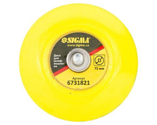 Диск для шлифмашинки 75мм Sigma (6731821)