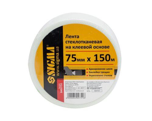 Лента стеклотканевая на клеевой основе 75ммх150м Sigma (8402751)